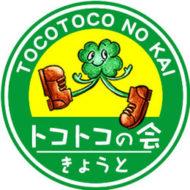 トコトコの会京都